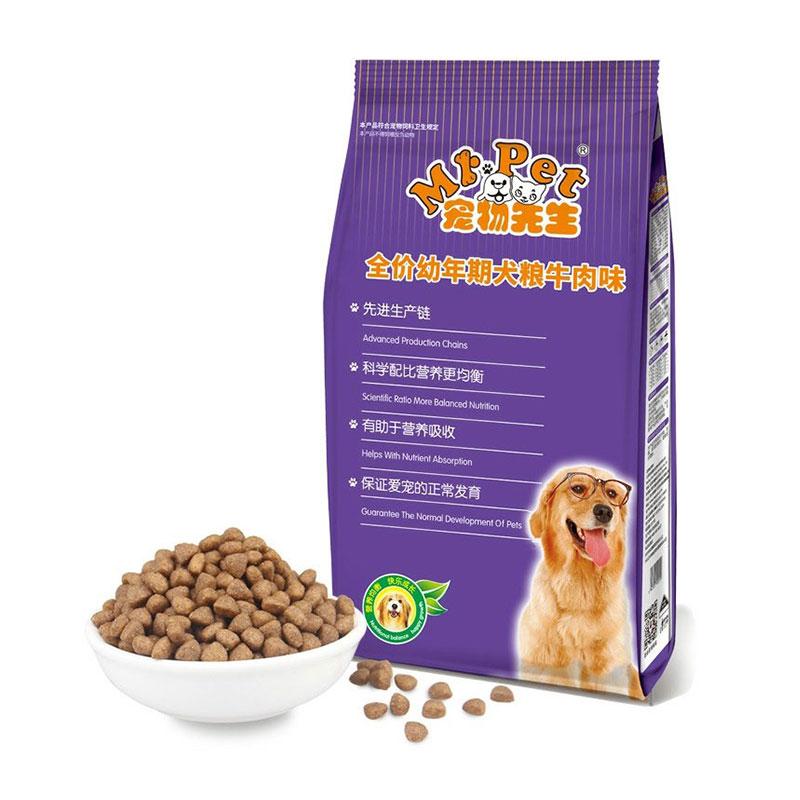 Beef Flavor Puppy Dog Food