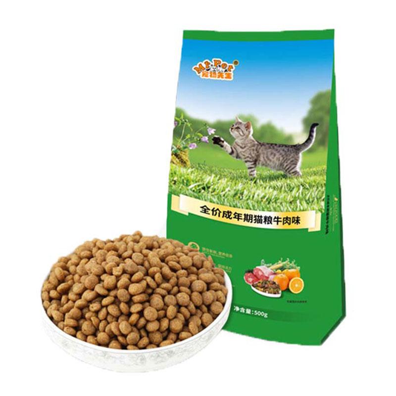 Beef Flavor Adult Cat Food