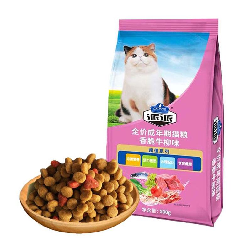 Beef Flavor Cat Food
